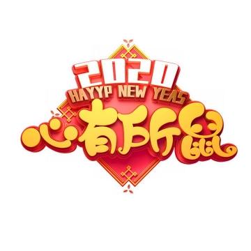 2020年新年春节心有所鼠鼠年祝福语png图片免抠素材