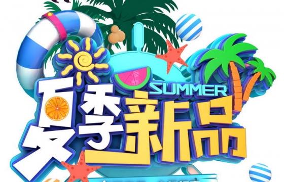 C4D风格夏季新品上市夏日夏天促销字体图片免抠素材