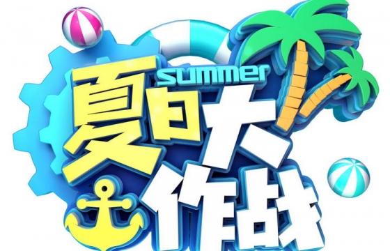 C4D风格夏日大作战夏天促销字体图片免抠素材