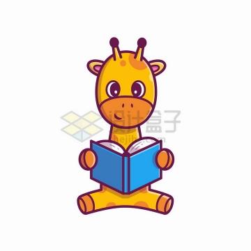 坐着看书的卡通长颈鹿png图片免抠矢量素材