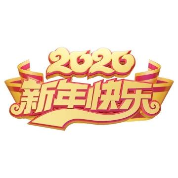 C4D风格2020新年快乐春节祝福语金色字体图片免抠png素材