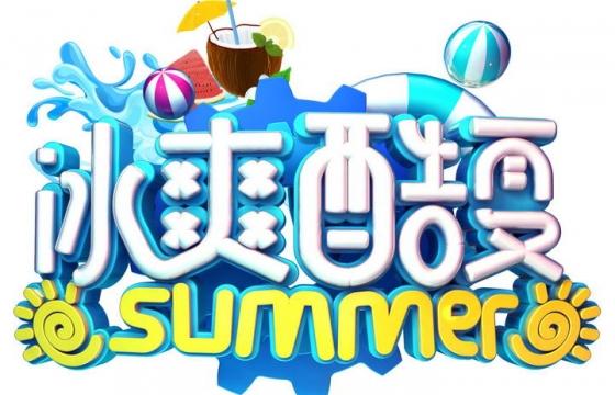 C4D风格冰爽酷夏夏天促销字体图片免抠素材