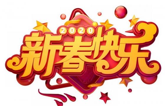 立体2020年新春快乐新年春节祝福语png图片免抠素材