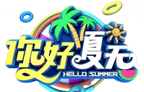 C4D风格你好夏天夏日促销字体图片免抠素材