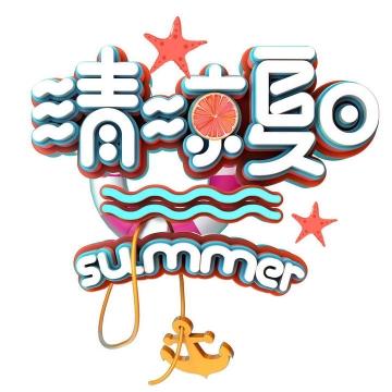 C4D风格清凉夏日夏天促销字体图片免抠素材