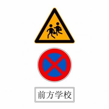 前方学校注意儿童禁止停车交通警示牌三角牌png图片素材817183