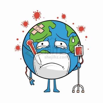 生病的卡通地球戴口罩测量体温输血png图片免抠矢量素材