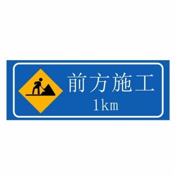 前方施工道路施工安全标志牌png图片素材534808