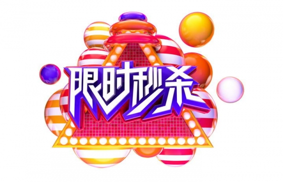 C4D风格限时秒杀京东天猫淘宝电商促销字体图片免抠素材