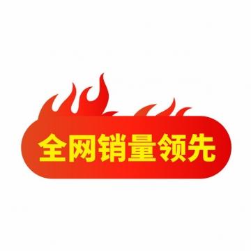 红色火焰全网销量领先电商促销标签463242AI矢量图片免抠素材