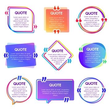 9款引号双色风格对话框文本框图片免抠矢量图