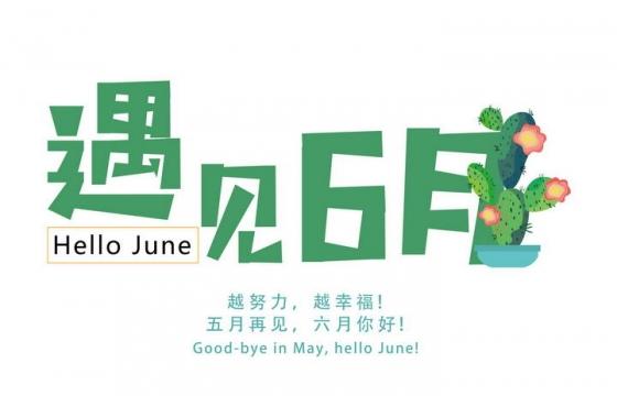 绿色遇见6月五月再见六月你好字体图片免扣素材