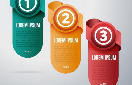 胶囊状数字标签步骤图流程图PPT元素图片免抠矢量素材