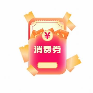 消费券电商店铺微信红包封面636435AI矢量图片免抠素材