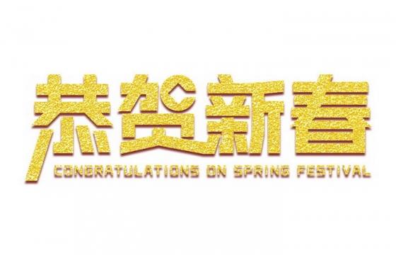 金粉恭贺新春新年春节祝福语png图片免抠素材