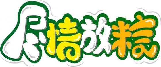 卡通描边风格尽情放粽端午节艺术字字体图片免扣素材