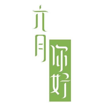 小清新文艺范儿风格六月你好绿色字体图片免扣素材