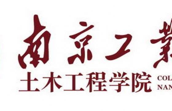 南京工业大学土木工程学院校徽LOGO图案图片免抠素材