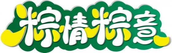 卡通风格粽情粽意端午节粽子字体图片免扣素材