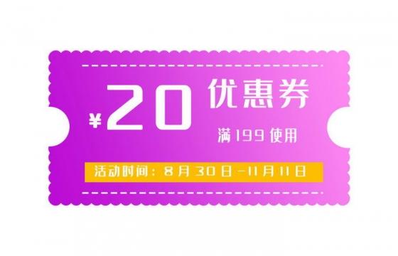 紫色渐变色淘宝天猫京东电商促销优惠券图片免抠素材