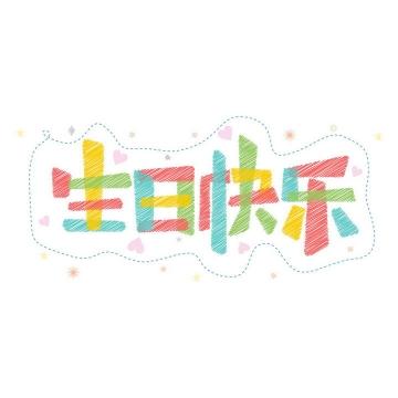 彩色可爱拼色风格生日快乐字体png图片免抠素材