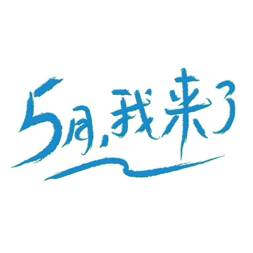 蓝色涂鸦风格5月我来了五月字体图片免抠素材