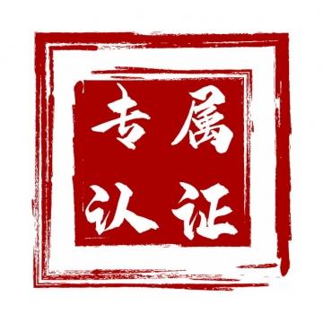 专属认证红色印章150778png图片素材
