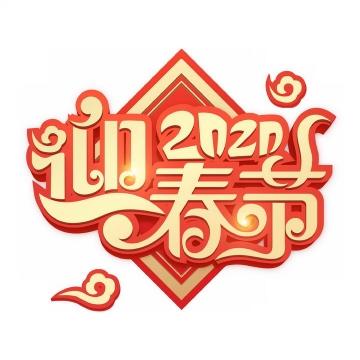 2020迎春节新年祝福语立体艺术字体png图片免抠素材