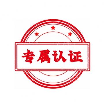 专属认证红色印章770442png图片素材