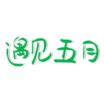 简约绿色带阴影遇见五月字体图片免抠素材
