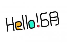 小清新风格hello 6月字体图片免抠素材
