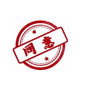 同意红色印章盖章882516png图片素材