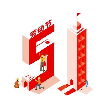 创意3D立体风格51劳动节字体图片免抠素材