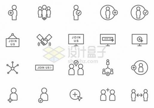 20款求职招聘类线条图标583079png图片素材