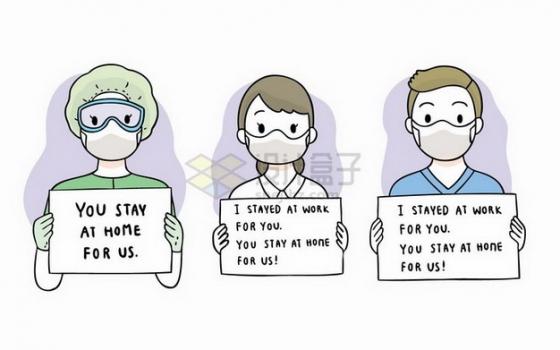 戴口罩的医护人员拿着牌子预防新型冠状病毒疫情手绘插画png图片免抠矢量素材