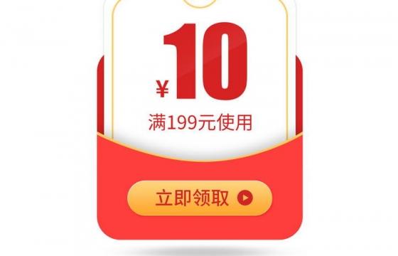 红包风格的淘宝天猫京东电商优惠券满就减促销图片免抠素材