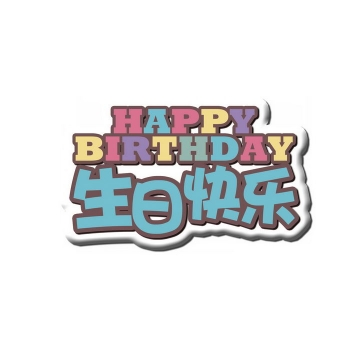 彩色生日快乐中英文可爱字体png图片免抠素材