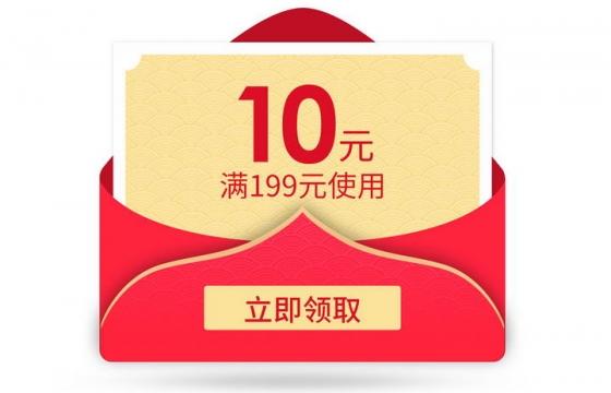 打开的红包风格淘宝天猫京东促销优惠券满就减图片免抠素材
