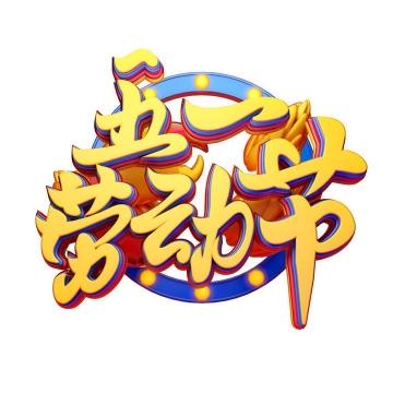 C4D风格黄色五一劳动节字体图片免抠素材