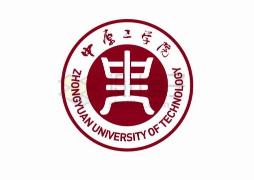中原工学院校徽logo标志png图片素材