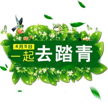 绿色树叶装饰一起去踏青春天字体图片免抠素材