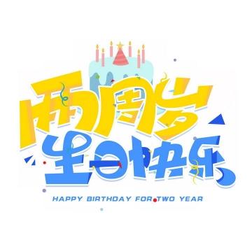 两周岁生日快乐可爱卡通字体png图片免抠素材