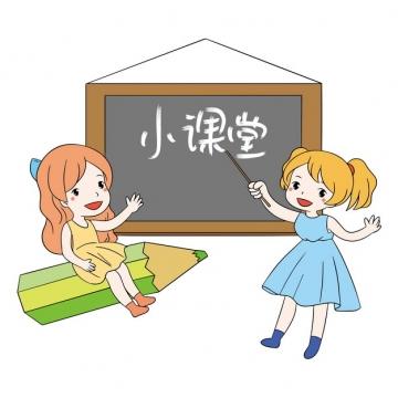 卡通小女孩和黑板小课堂364964png图片素材