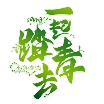 绿色一起踏青去春天旅游字体图片免抠素材