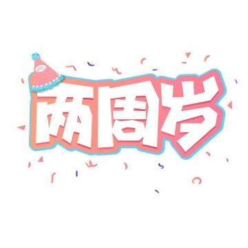 玫红色描边风格两周岁生日快乐字体png图片免抠素材