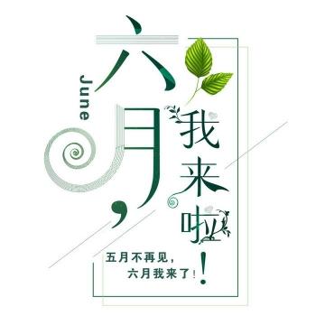 清新绿色六月我来了标题字体图片免扣素材