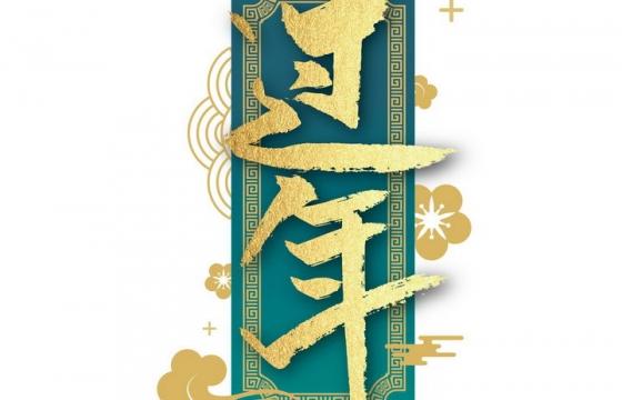 绿色背景过年新年春节字体png图片免抠素材