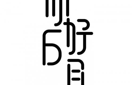 MBE风格小清新你好6月六月字体图片免抠素材