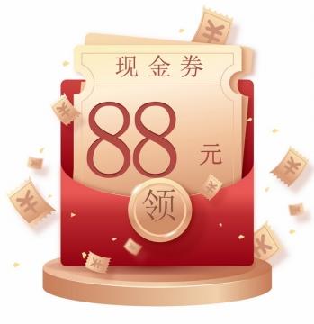 领取现金券电商店铺促销红包636504AI矢量图片免抠素材
