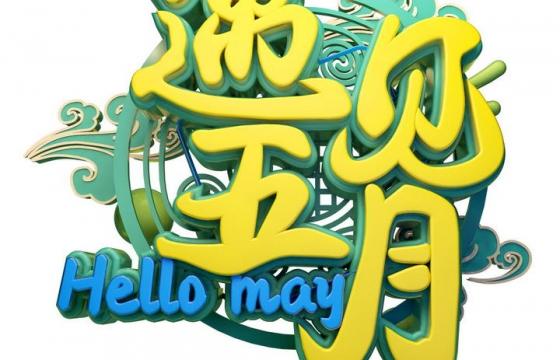 黄色绿色C4D风格遇见五月立体字体图片免抠素材